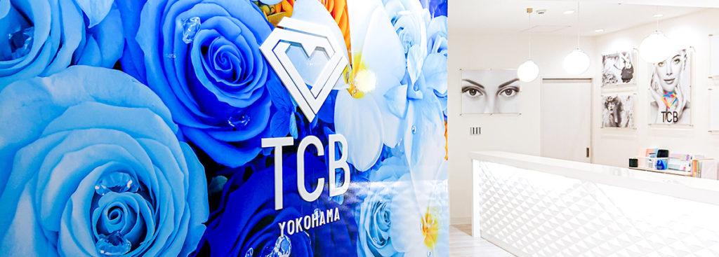 東京中央美容外科 横浜院